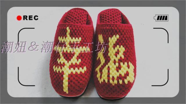 纯手工毛线双层编织拖鞋