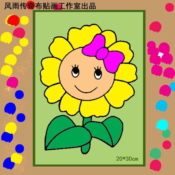 新品卡通趣味布贴画拼布画儿童学生手工diy布艺材料包 【小葵花】