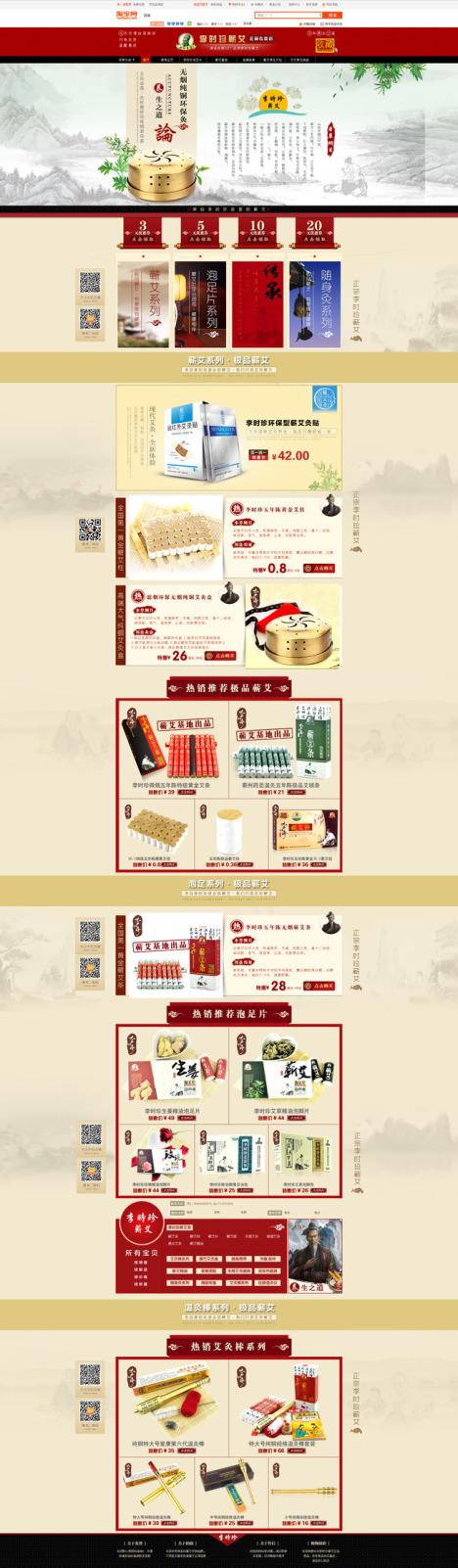 12615892)_淘宝素材|模板|年末促销_淘宝促销海报banner_我图网weili.