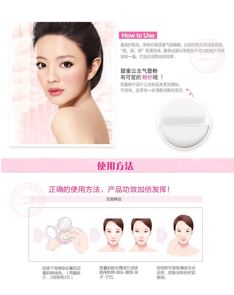 化妆使用气垫步骤