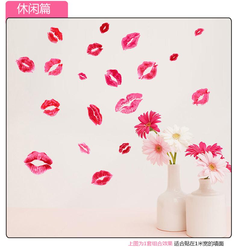 怡然之家 kiss红唇印浪漫家居装饰墙贴