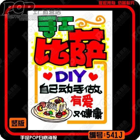 【手工比萨diy手绘pop海报