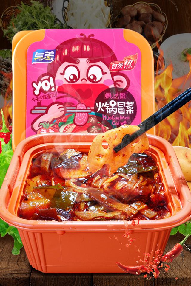 买2送餐具】懒人火锅2人份量便携冷水自煮自助方便速食盒装冒菜麻辣烫