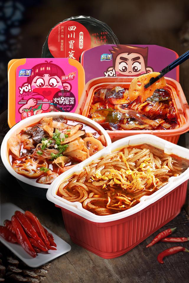 小火锅3盒组【店铺热销】自热自煮微型麻辣自嗨火锅方便速食冒菜重庆