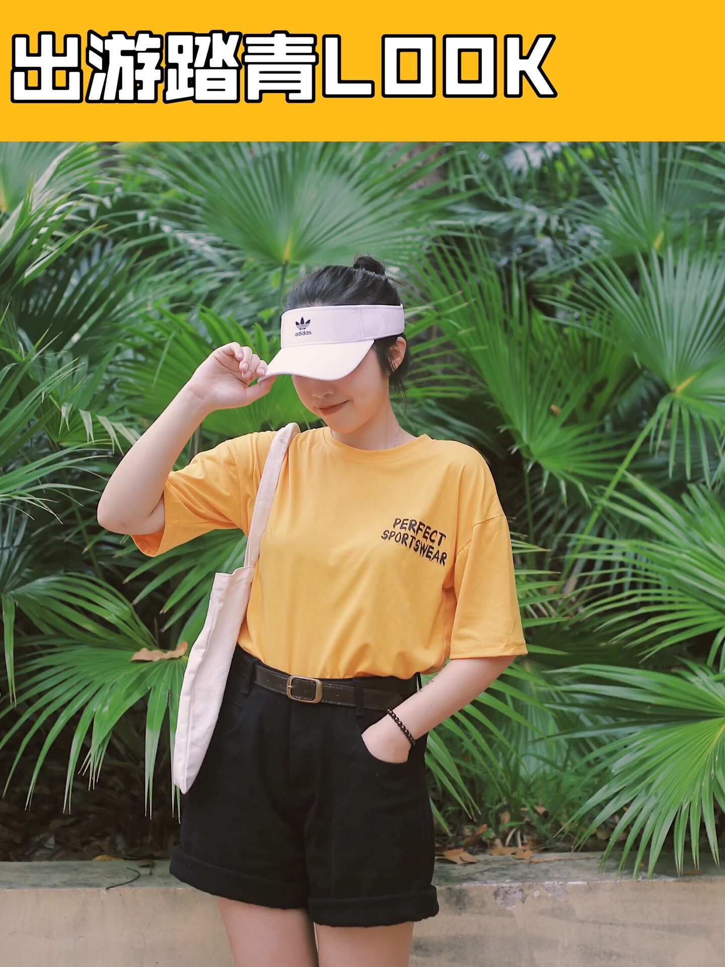 梨C日常穿搭 T恤控来啦~ 出门游玩T恤也是必不可少的! 亮黄色印花T+黑色牛仔裤 万年经典搭配! 加一个白色帽子 休闲风杠杠的! #五一小长假,出游穿搭看这里!#