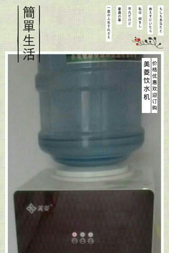 美菱立式饮水机,自带储物!