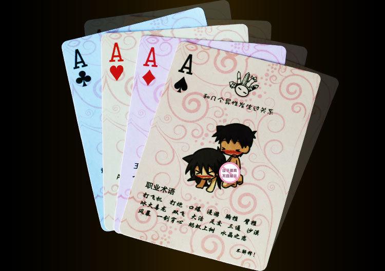 包邮性爱扑克牌成人用品游戏男女道具情趣前戏挑逗诱惑调情玩具情趣用品淘宝排行图片