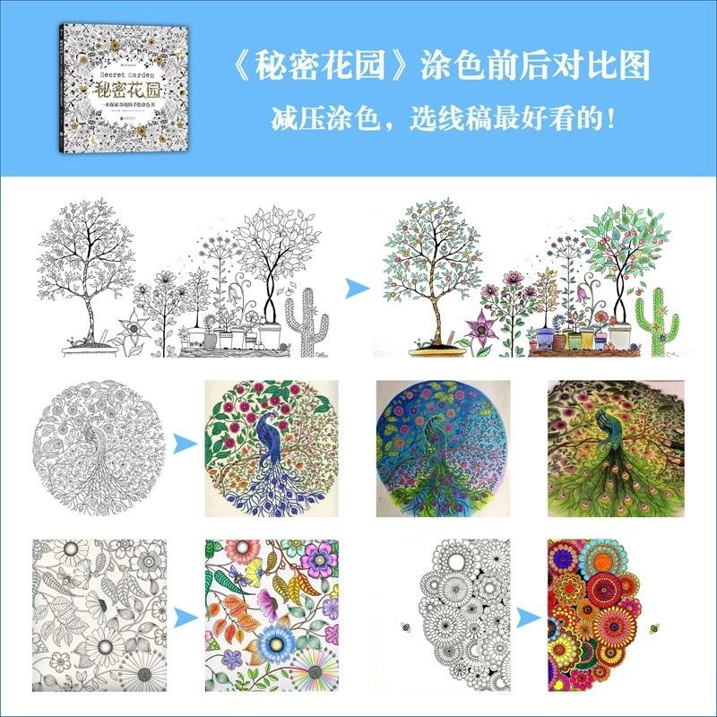 秘密花园手绘涂色书secret garden减压涂鸦填色本