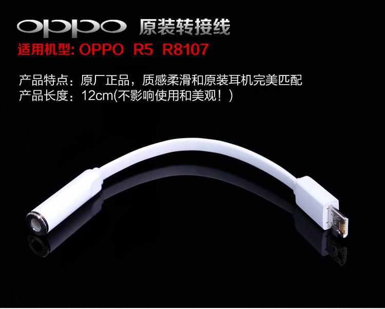 【opporr58107手机耳机转接线原装正品扁口转圆口3