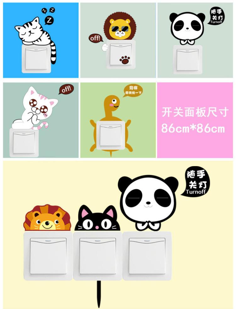 【【简一】卡通可爱动物开关贴