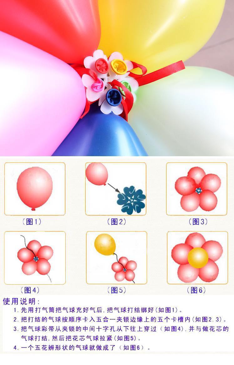 【5合一梅花气球夹道具】-家居-百货