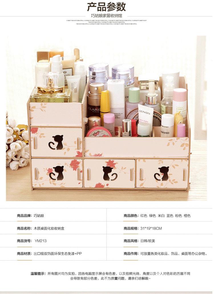 木质木制化妆品收纳盒抽屉式首饰护肤品收纳整理箱大号桌面梳妆盒