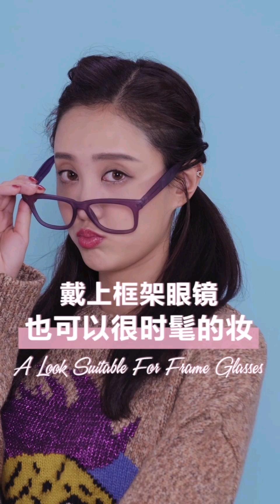 一定要学的超实用眼镜妆,近视眼也可以美美哒! #眼镜妆#你们戴眼镜的时候会化妆吗?