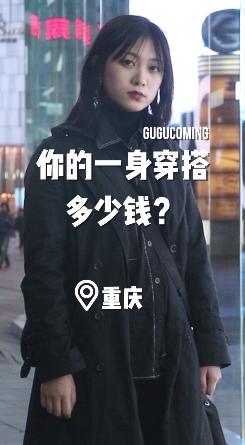 千万别穿一身黑!一旦穿出层次感,简直不要太酷!#重庆#大家有穿过all black一身黑吗?