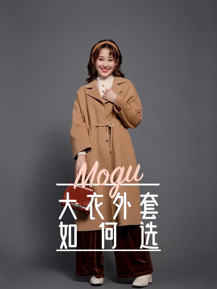 大衣外套都有了,但是怎么搭才能秒变时髦精呢?! #大衣穿搭#想知道你们今年买了多少大衣外套呀?