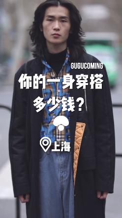 在上海遇到一位腿巨长的模特,本菇觉得小哥哥离时装周不远了!#上海#大家身边有留长发的男生吗?