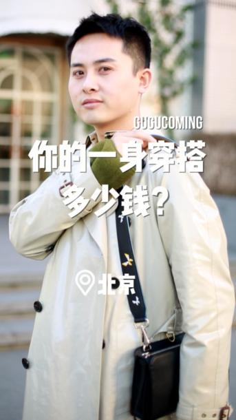 这位财务小哥哥和同事吃饭都穿的这么精致?本菇惭愧低下了头! #北京#你们和同事吃饭会精心打扮吗?