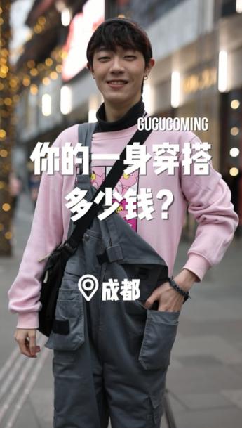 超可爱的粉红豹小哥哥!这么有型的背带裤竟然这么便宜?#成都#你们最喜欢小哥哥的哪件单品呀?