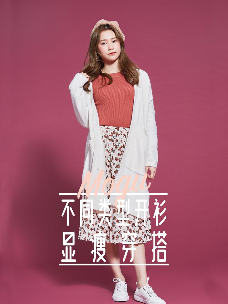 一件开衫就能藏肉显瘦?!穿对了气质又时髦! #开衫穿搭#小仙女们最近胖了还是瘦了呀?