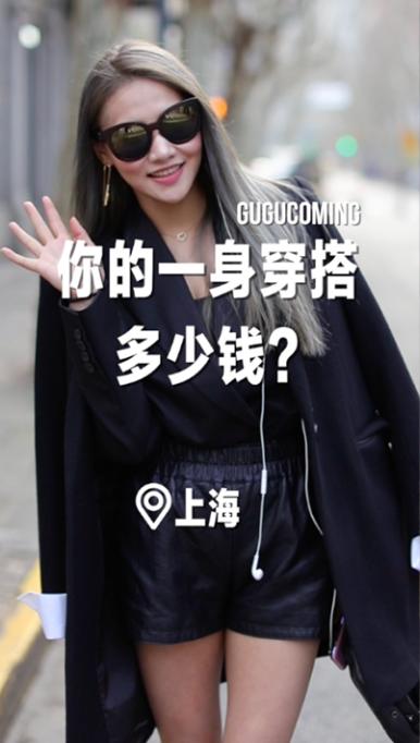 .这满屏的大长腿…一身近4万的墨镜美女也太有范儿了! #上海#本菇超级羡慕小姐姐的大长腿了…