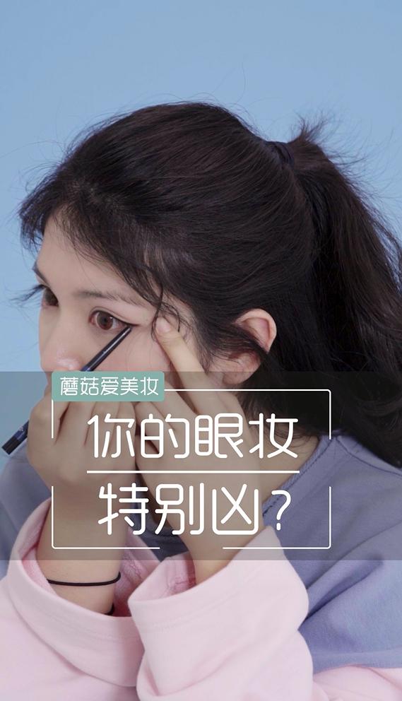 为什么你的眼妆这么凶?其实你可以很温柔! #眼妆#你们画眼妆的时候都遇到过什么问题呢?