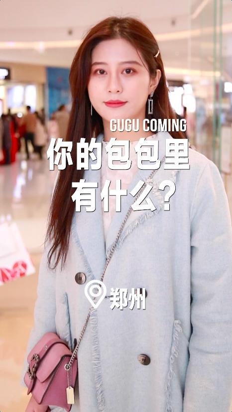 小姐姐的包里全是口红?最后拿出来的是本菇出门必需品了! #郑州#你们包里都会带些什么呀?