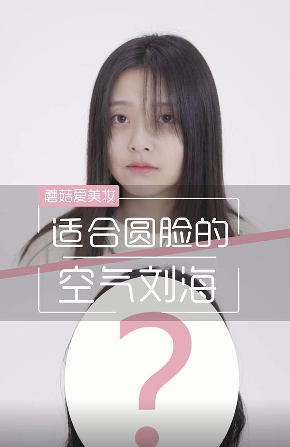 拯救圆脸!这发型也太撩人了吧! #发型#你们觉得空气刘海是撩汉发型第一名嘛?
