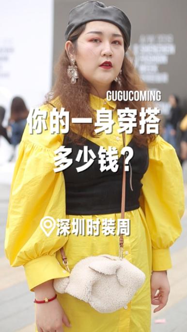 穿搭色彩够大胆!就是要做时装周最亮的星。#深圳#小仙女们敢这么搭嘛?