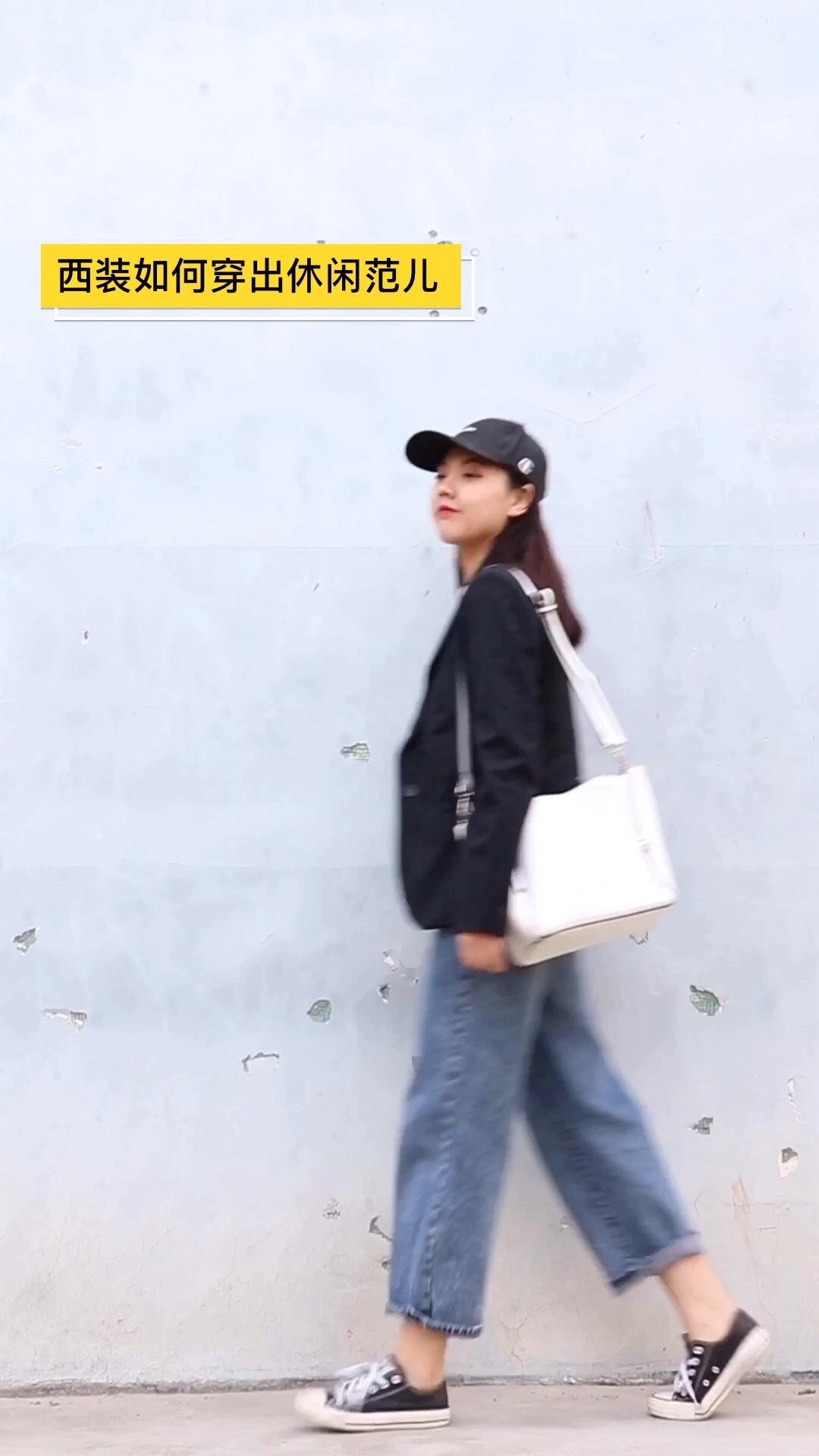 #矮妹不哭,高腰最cool# 西装外套如何穿出休闲范 上衣是一件版型超正的西装外套 正儿八经工作面试时穿的  首先西装里面搭配了一件印花T 降低外套黑色的沉闷感 提高整体趣味性 其次下身是一条高腰阔腿牛仔裤 牛仔裤本身就是一个很休闲的单品 复古蓝也弱化了西装的单调 然后穿一双帆布 黑白匡威颜色既呼应了全身 也很日常  最后哈哈戴上棒球帽 你就是潮人本人了 你们学会了吗🙆