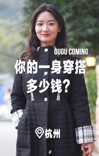 金融行业小姐姐一身精致搭配,看到最后本菇惊呆了! #杭州#你们最想拥有小姐姐哪件单品呢?