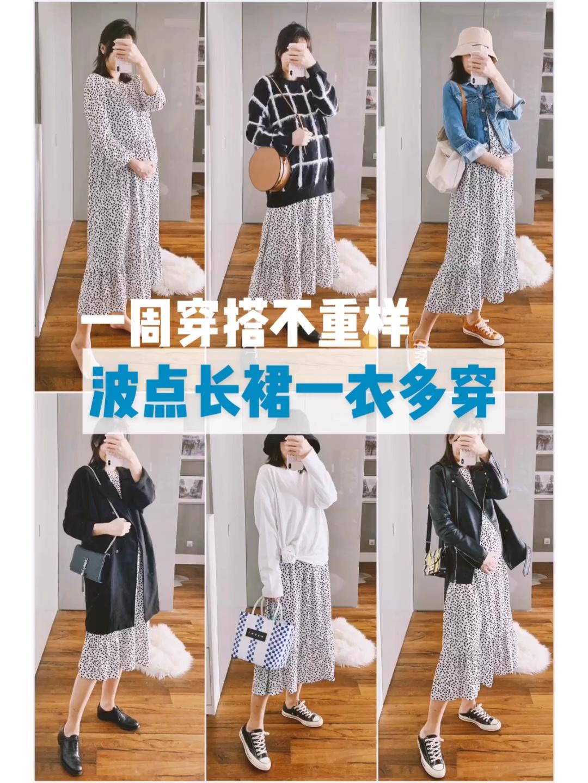 """👋🏻哈喽~大家好,我是秋梓 最近北京气温已经回暖到了15度左右 突然想起来我还有一双靴子还在路上 不免有点心慌:""""收到了还穿的上吗?"""" 不过好在今年已经入手了一条白色波点长裙 除了好看之外,配我无处安放的肚子也正合适 废话不多说,送上今天的穿搭分享▶️#五一出游,穿什么好呢?#"""