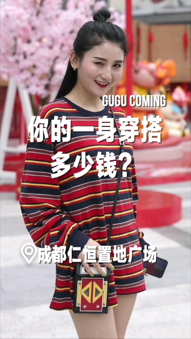街头偶遇四川音乐学院超开朗的小仙女,她的包包不能我一个人种草~#成都#你们每个月花多少钱买衣服?