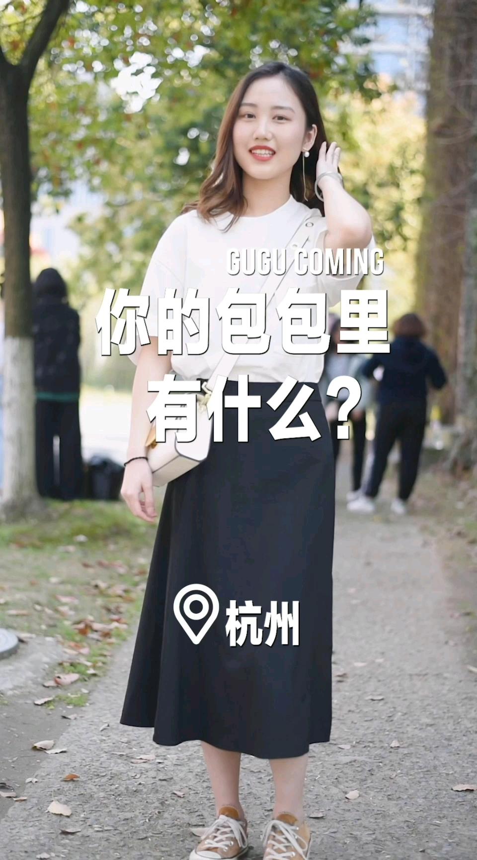 街头开包记!小姐姐包里的3支口红是仙女必备了~#杭州#仙女们包里带几只口红呀?