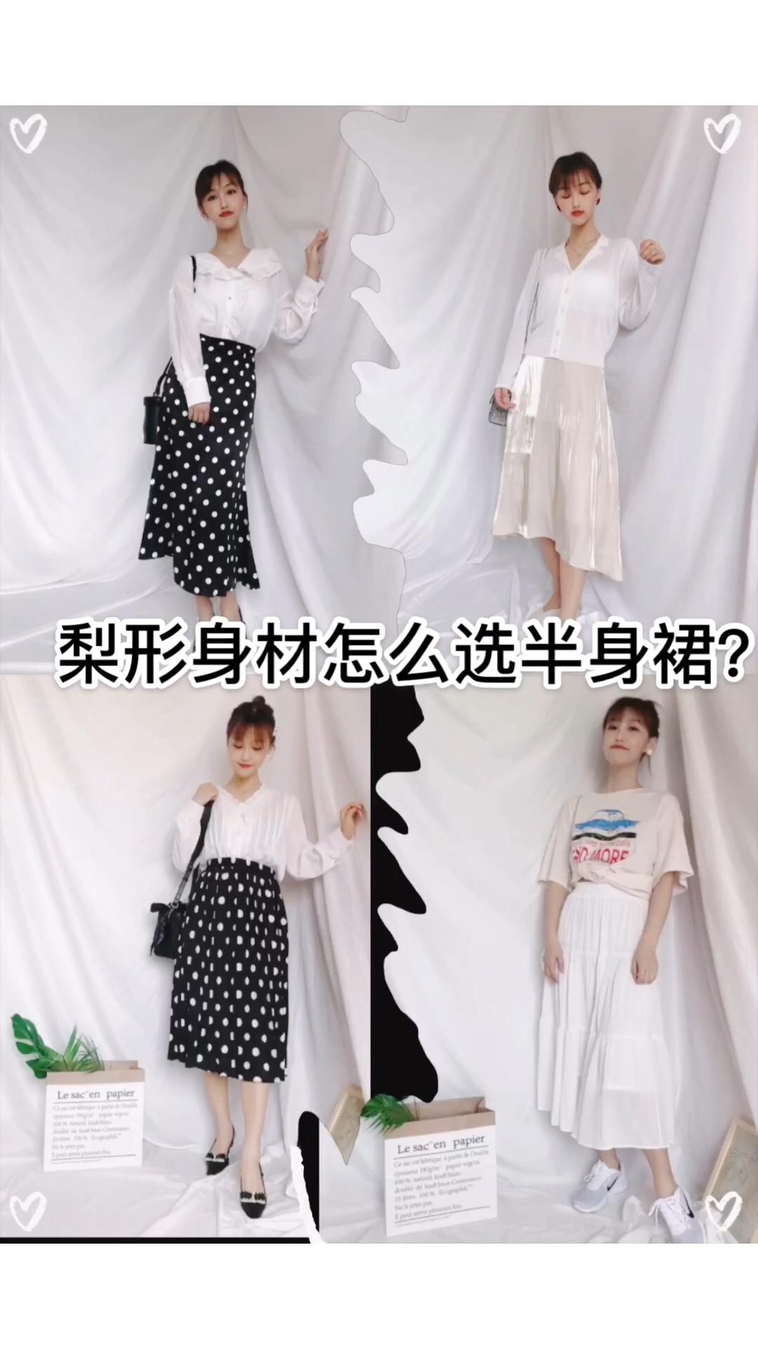 #盘点对梨形身材友好的裙子# 162cm/45kg  盘点了下对梨形身材友好的裙子 妹子们快学起来