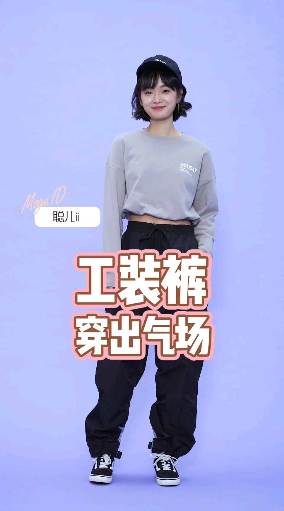 这样搭配工装裤,让你秒变两米的气场!#工装裤#你最喜欢哪位明星的穿搭风格?@聪儿ii