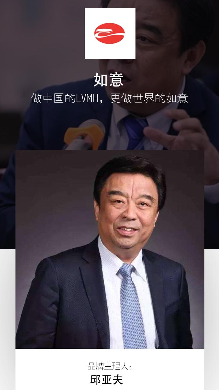 #网红品牌BOT# NO.82 如意:做中国的LVMH,更做世界的如意