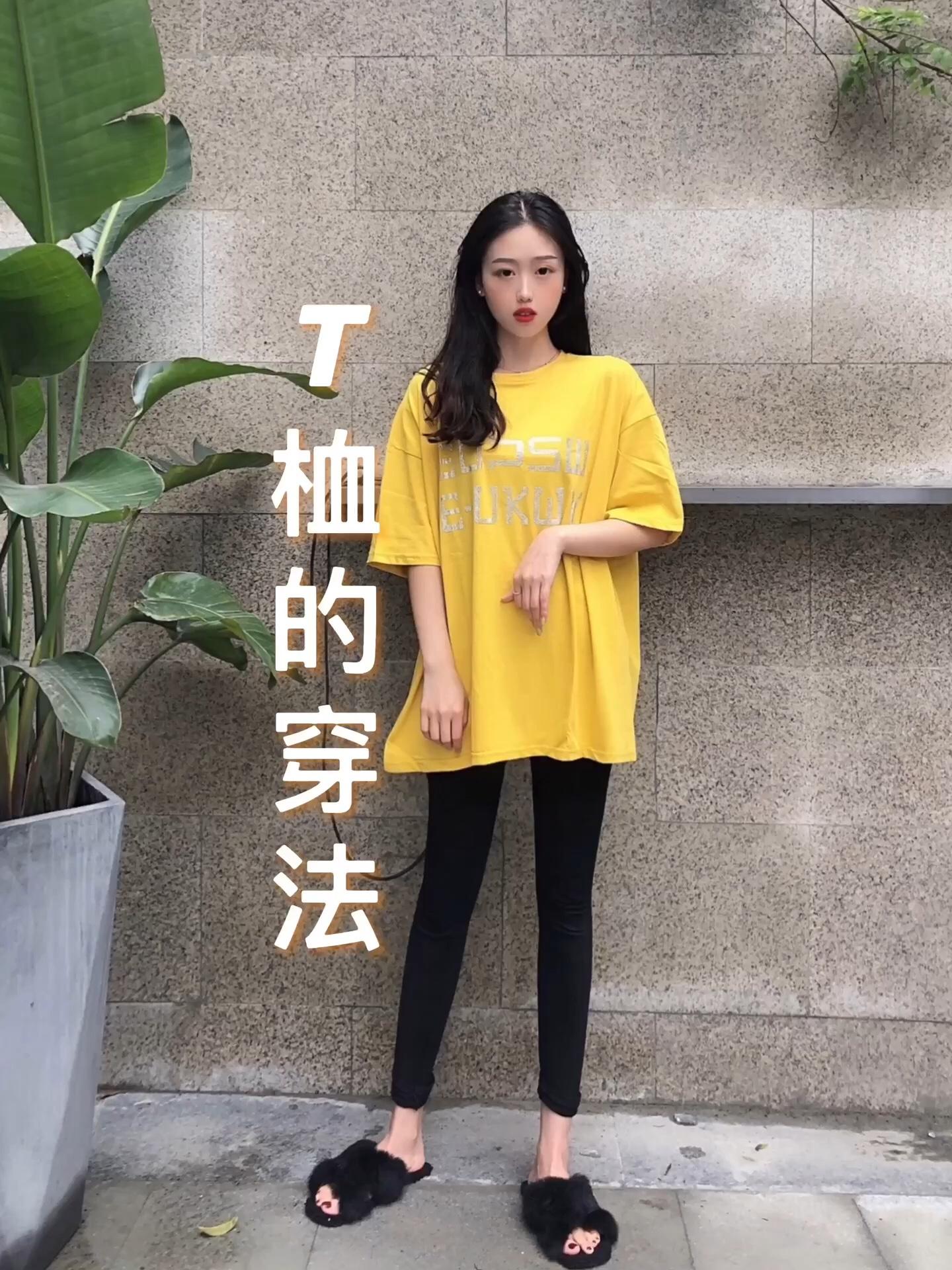 CHIOKi穿搭 T恤的穿法 #小仙女的长腿搭配秘籍#  夏日炎炎就要穿上清凉的衣服呀~ 黄色很吸眼球哦 宽松版型🍋 很好的藏住肉肉~