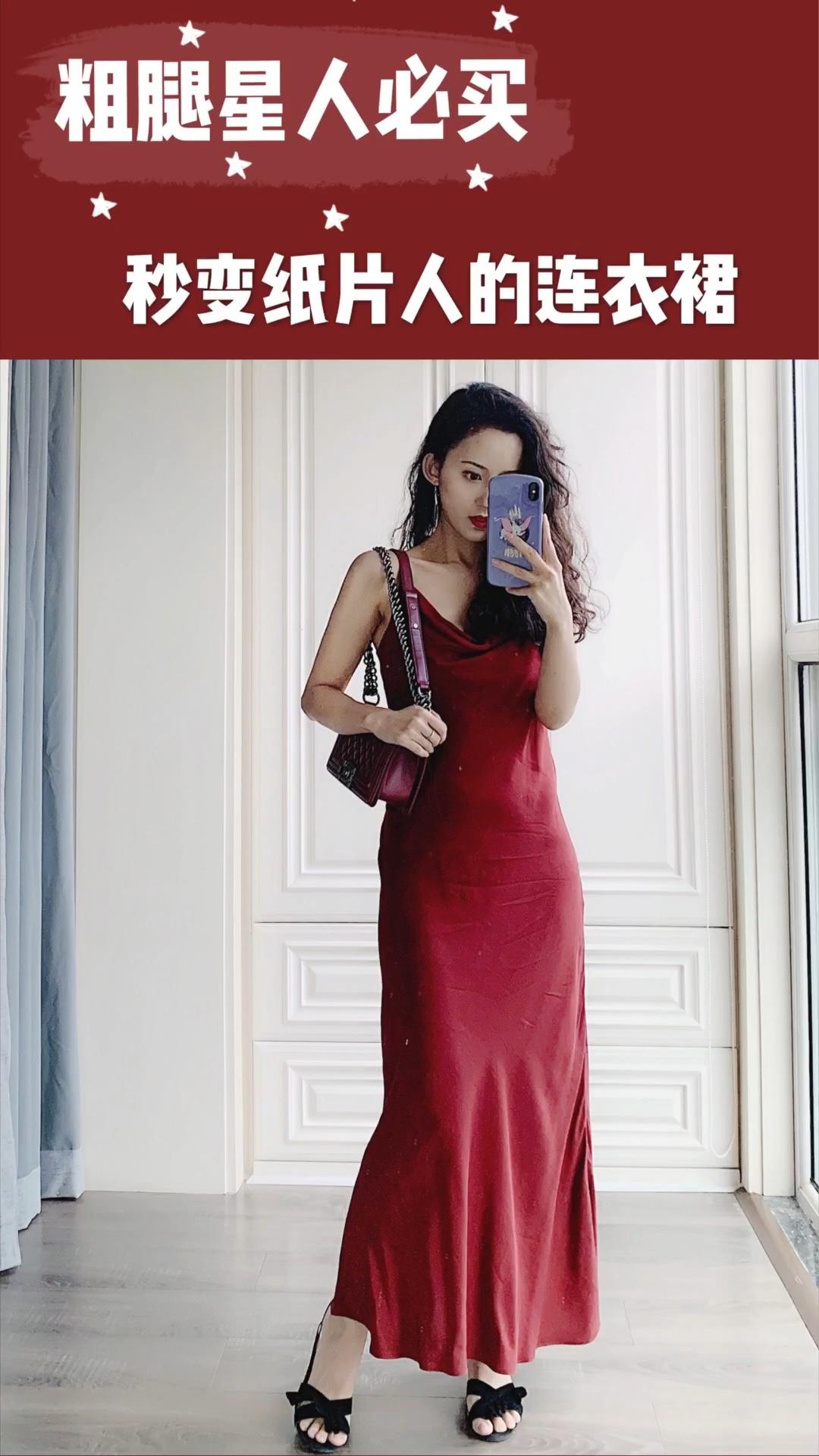 腿短腿粗腿型不好看的你,一定一定要入这件连衣裙❗️❗️❗️ 鱼尾裙型,粗腿隐形不见😱 最怕鱼尾的设计会拉低身高,但是这条裙子不会呀,高腰的剪裁可以很好的拉长比例👑 是一条穿上可以可以秒变纸片人超模的连衣裙👗 #150+女孩,夏日裙子酱紫穿!#