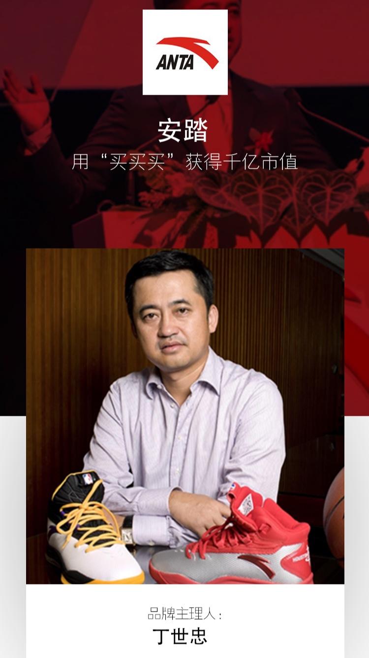 """#网红品牌BOT# NO.86 安踏: 用""""买买买""""获得千亿市值"""