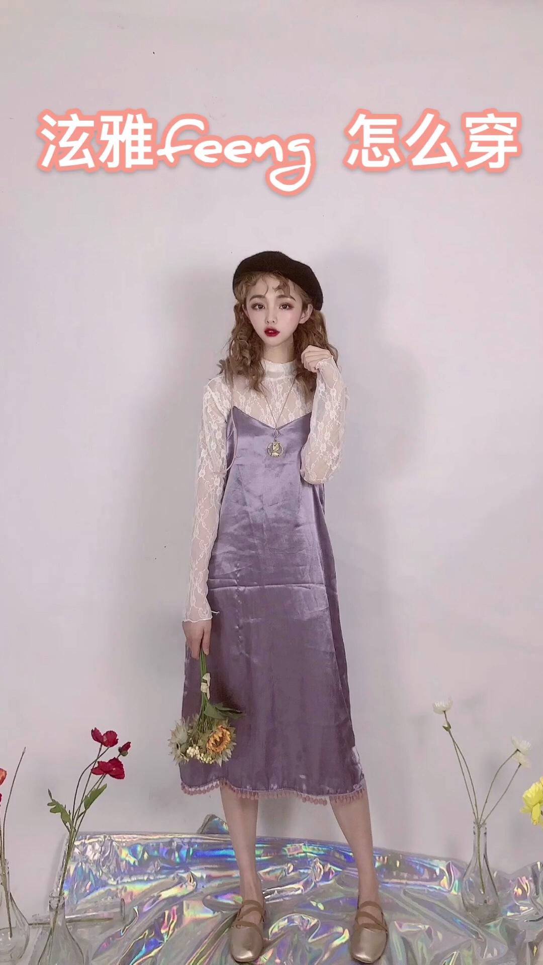 #被泫雅同款性感美腻slay到# 这款雪纺内搭颜色选择了非常百搭的白色, 不管搭配什么外套、T恤都是炒鸡适合的~ 小高领的设计,让性感甜美的蕾丝更多了一份精致感, 而且内搭在里面更显气质! 外面搭配一件光滑面料的紫色吊带裙 真的是美炸了
