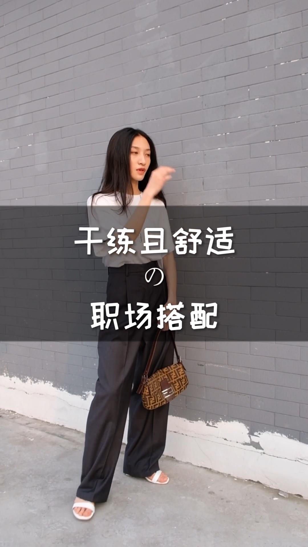 【干练又舒适の职场搭配】 - ❥职场搭配,不一定都是很formal,对着装不是很严格的行业,稍微休闲一点也是阔以的~ ❥但是,毕竟是职场,给人