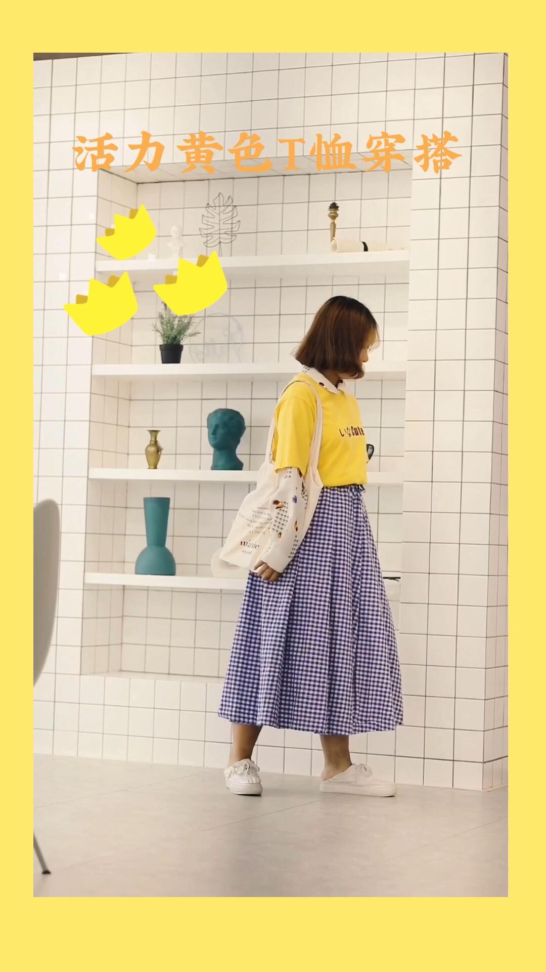 #你回眸的样子像极了爱情#  ❤️黄色T恤百搭又可爱! 绝对是人群中最亮的崽儿~ ❤️衬衫可以和T恤这样叠穿, 既有衬衫的清新,还有T恤的可爱! 衣服可以多种穿法,重复利用! 真的对我这种贫民窟女孩很实用! ❤️蓝色格子半身裙更是经典, 也很百搭,裙摆大到飘逸~