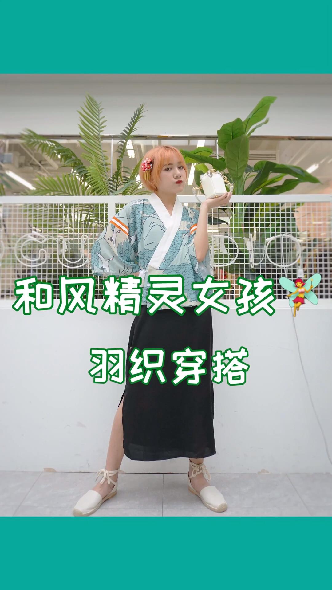 #变身古灵精怪的宝藏女孩# 羽织在初夏还蛮实用的 可以直接当上衣 也可以当外披 绿色的花纹和雪纺的面料都带来一股夏日清凉感 不会穿的宝宝可以看一下视频噢~很简单的~