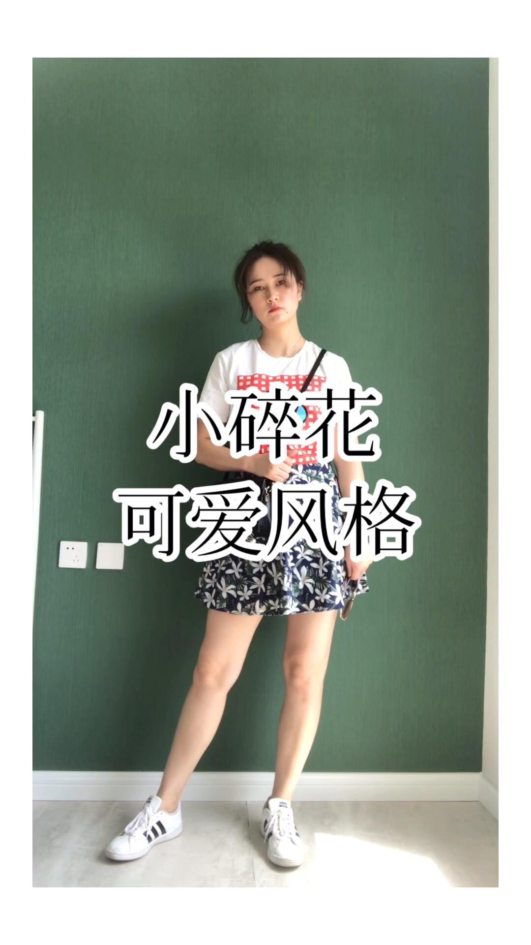 #矮个腿粗没救了?并不!#  短T➕短裙 身高180 小清新 自然 可爱 休闲搭配 显白显瘦修身 upupup
