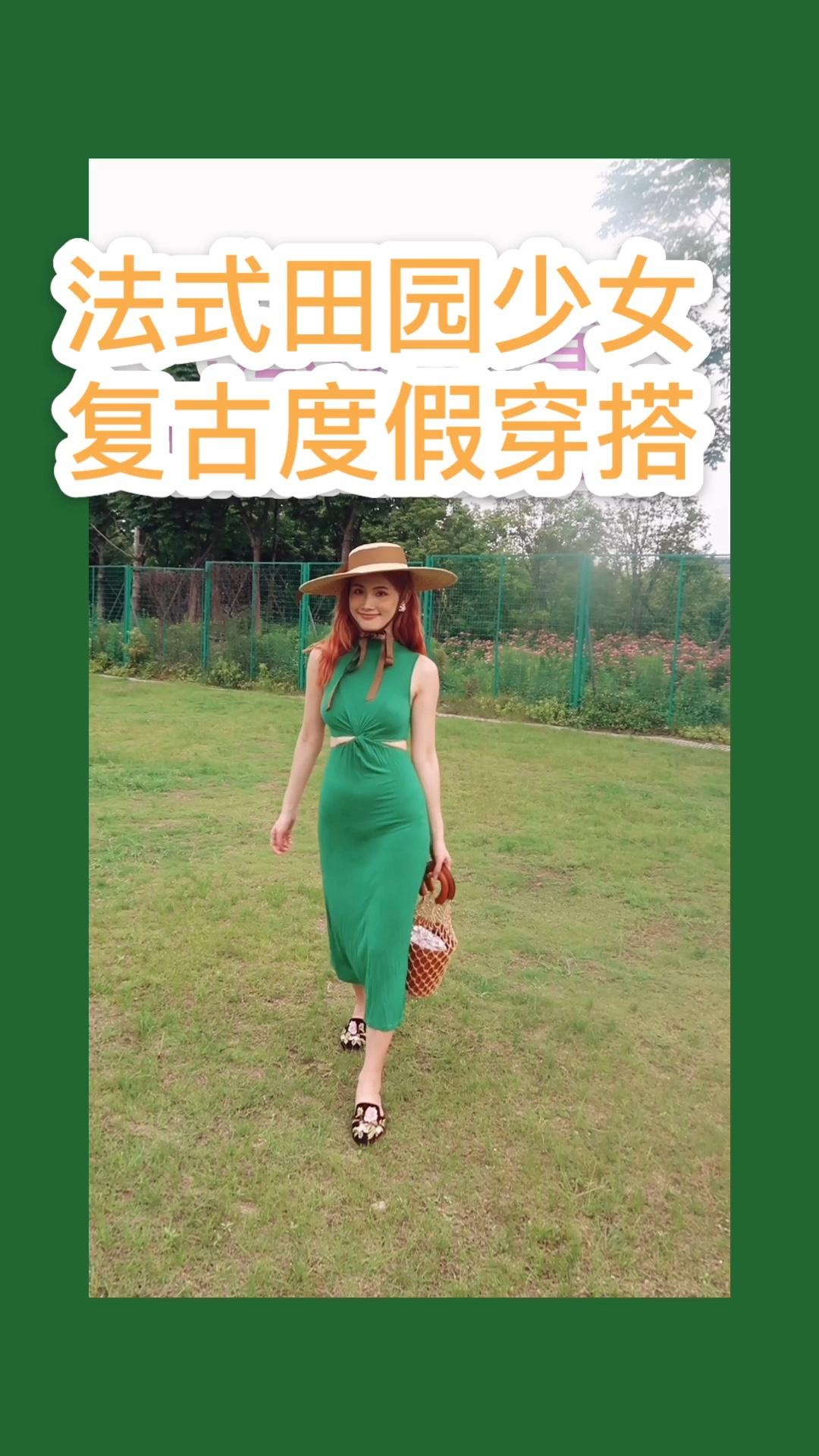 #夏日水果色上身,我超甜#绿色连衣裙优雅知性~搭配平顶草帽和简爱帽都好看又复古,甜甜的恋爱一手可得~ 全网最爱的绿色连衣裙,我可以!