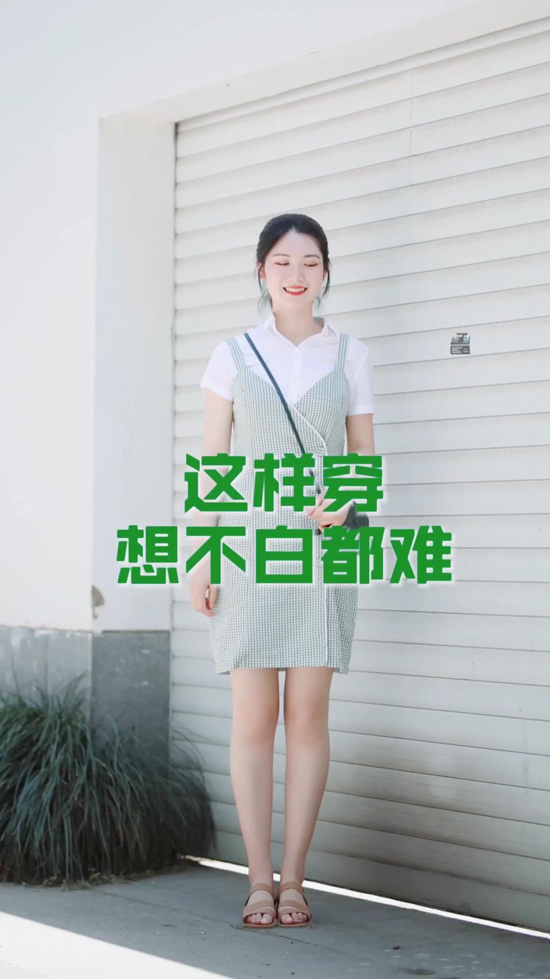 #夏日水果色上身,我超甜# 白色衬衫作为打底搭配果绿色吊带格子裙,清新甜美!吊带裙是绿白格,面料很亲肤,表面有纹路感,很有质感哦~搭配了墨绿色的包包,整体在颜色上更有层次感,鞋子选择了百搭的杏色,推荐!