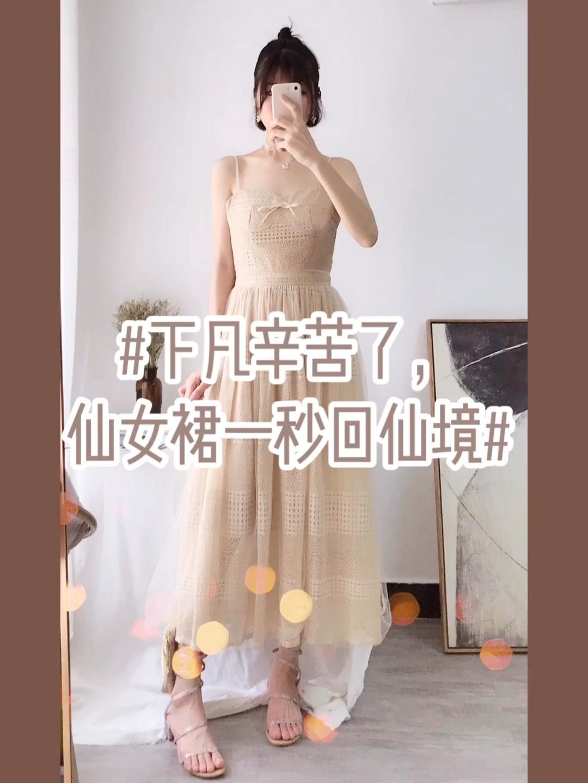 #50°甜裸色少女,直男杀!#  👠168 52kg 试穿中码 🙈胸部有点空 建议胸小的要拍小一码 是超仙女的款啊!实物比图片要好看多了,裙摆超大超长的,当伴娘服也不过份啊!
