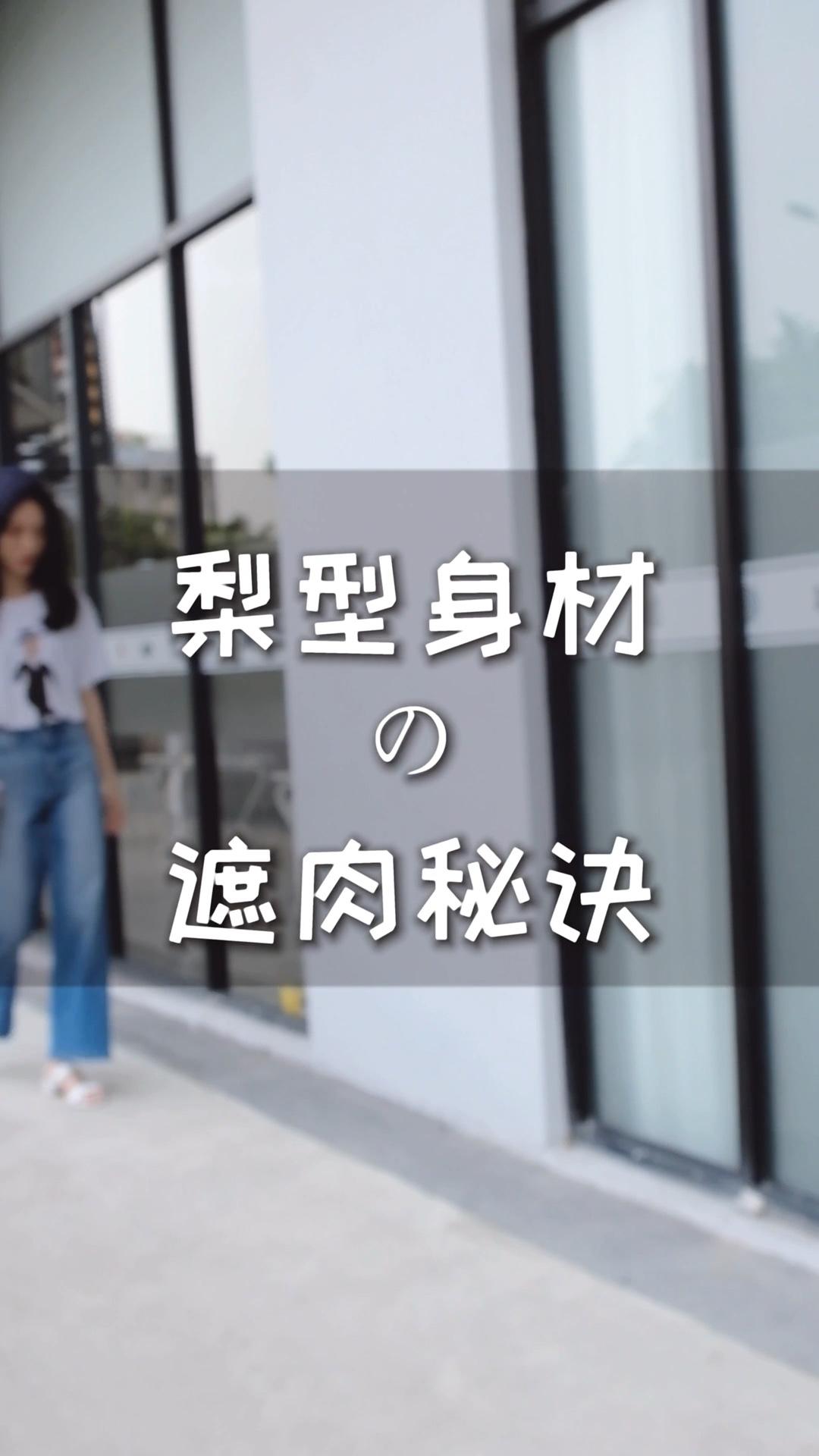 【梨型身材の遮肉秘诀】 - ❥中国女生很多都是梨型身材,我也会因为小腹肉肉而烦恼,这时候,将自己打造成视觉上的