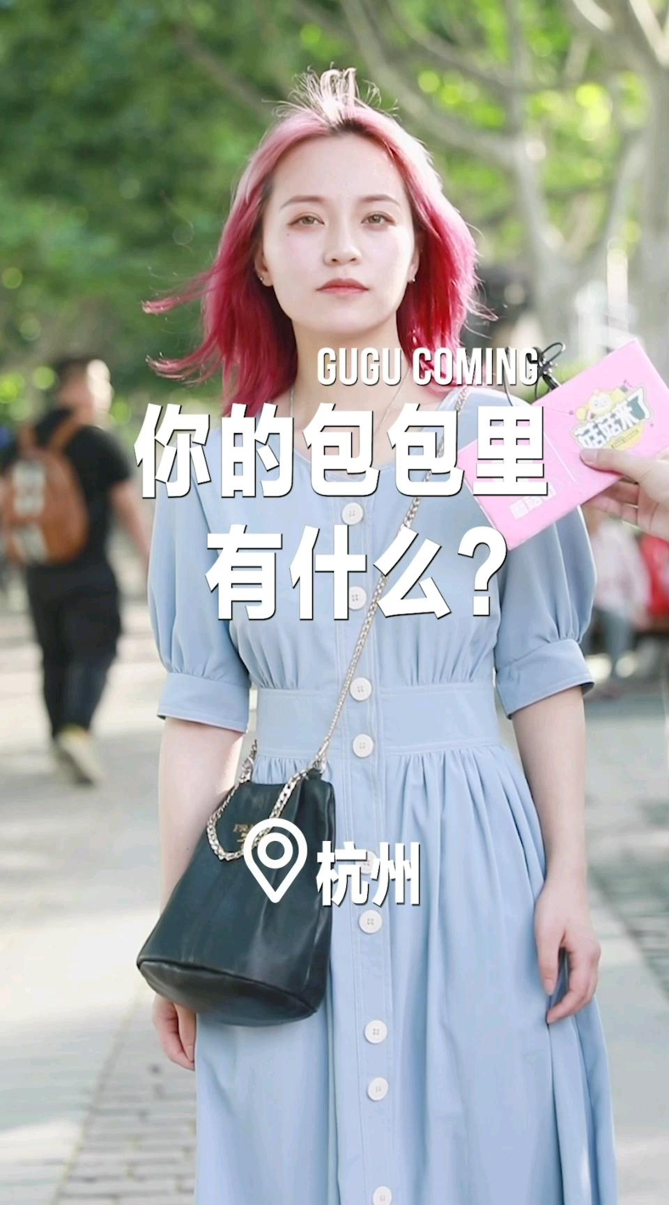 红发少女的包包里面有什么?看到车钥匙的那一刻我嫉妒了!#街头# 大家平时的出行方式是什么?