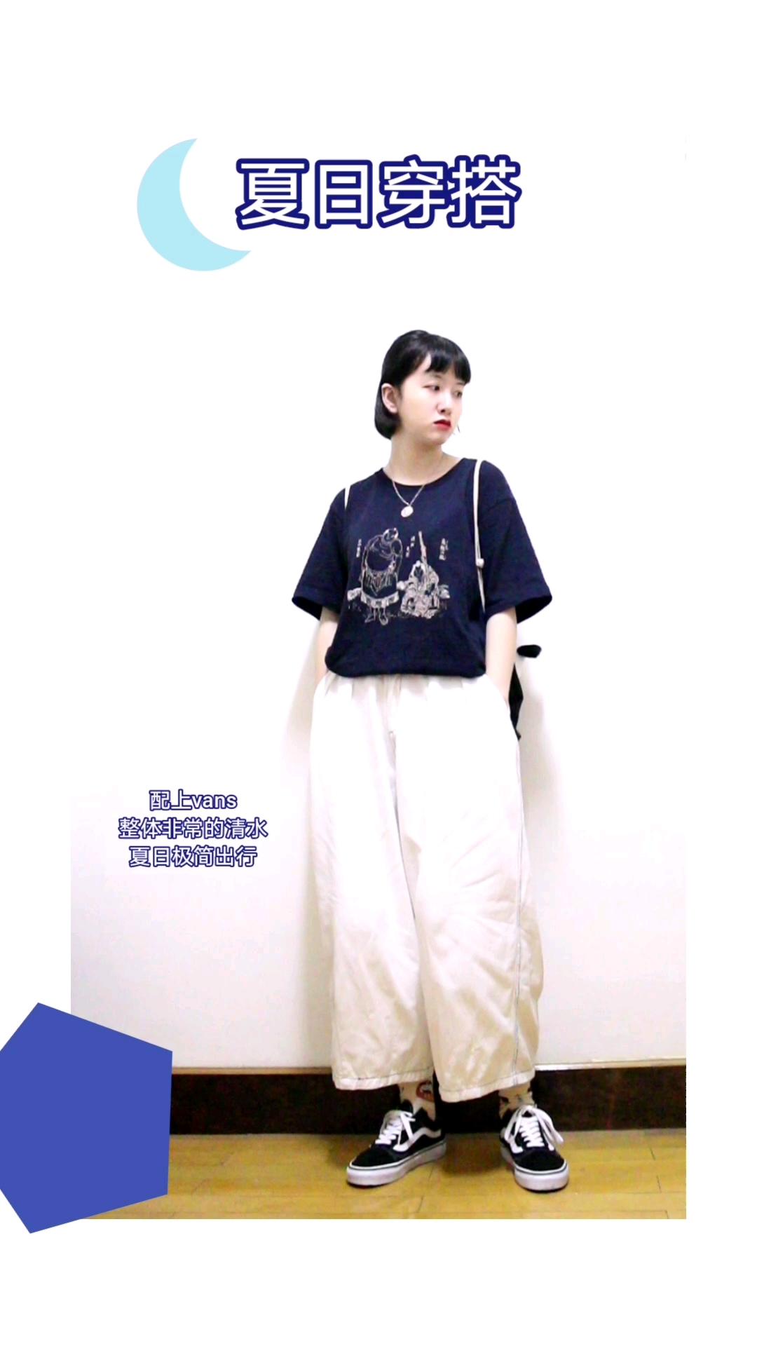 #六一我的节,最减龄穿搭!#  藏青色t恤,l码,偏大,颜色超级显白了 搭配白色萝卜裤,m码,松紧腰,可可爱爱 配了自制包包,vans,清清爽爽出门